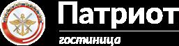 """Официальный сайт гостиницы """"Патриот"""""""